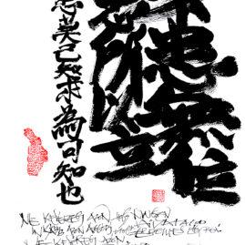 Horváth Janisz - Ne keseregj... (Konfuciusz BM 4.14)
