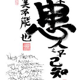 Horváth Janisz - Nem törődöm... (Konfuciusz BM 14.32)